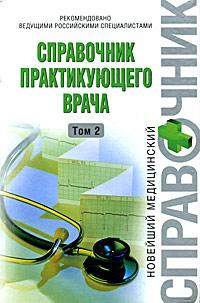Справочник практикующего врача. Том 2