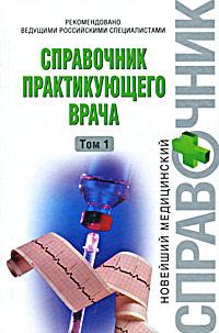 Справочник практикующего врача. Том 1
