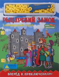 Рыцарский замок обложка книги