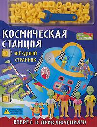 Космическая станция обложка книги