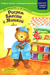 Рисуем вместе с Мишкой обложка книги