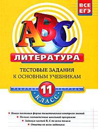 Матвеева Е.И. - Литература. 11 класс: Тестовые задания к основным учебникам: Рабочая тетрадь обложка книги