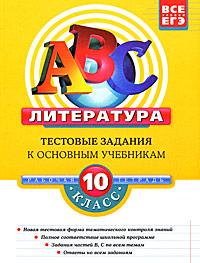 Матвеева Е.И. - Литература. 10 класс: Тестовые задания к основным учебникам: Рабочая тетрадь обложка книги