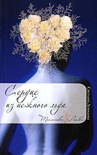 Демидова С. - Сердце из нежного льда обложка книги