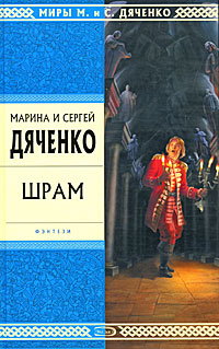 Дяченко М.Ю., Дяченко С.С. - Шрам обложка книги