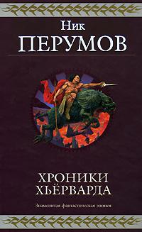 Гибель Богов: Хроники Хьерварда обложка книги