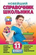 - Новейший справочник школьника: 11 класс. (+CD) обложка книги