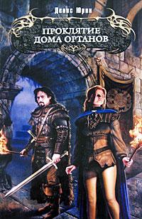 Проклятие дома Ортанов обложка книги