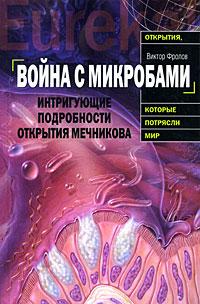 Война с микробами. Интригующие подробности открытия Мечникова обложка книги