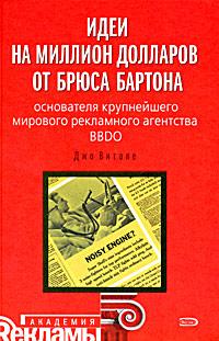Витале Д. - Идеи на миллион долларов от Брюса Бартона - основателя крупнейшего мирового рекламного агентства BBDO обложка книги