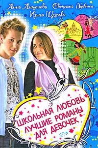 Школьная любовь. Лучшие романы для девочек обложка книги