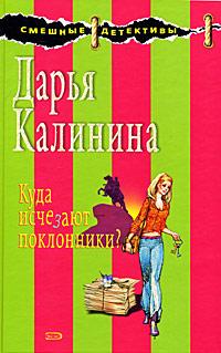 Калинина Д.А. - Куда исчезают поклонники? обложка книги