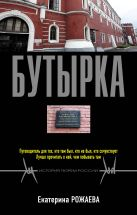 Рожаева Е. - Бутырка' обложка книги