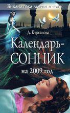 Курганова Д. - Календарь-сонник на 2009 год' обложка книги