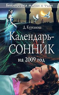 Курганова Д. - Календарь-сонник на 2009 год обложка книги