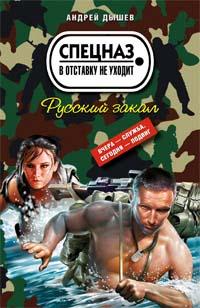 Русский закал обложка книги