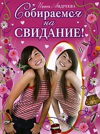 Андреева И.В. - Собираемся на свидание! обложка книги