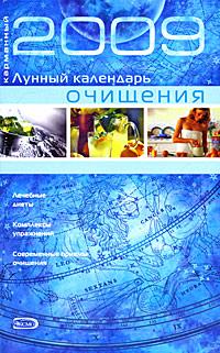- Карманный лунный календарь очищения 2009 обложка книги