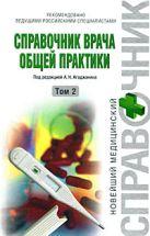 Агаджанян Н.А. - Справочник врача общей практики. Т. 2' обложка книги