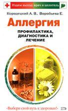 Кородецкий А.В., Воробьева Е.А. - Аллергия. Профилактика, диагностика и лечение' обложка книги