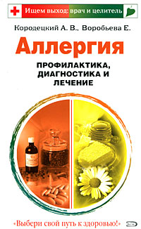 Кородецкий А.В., Воробьева Е.А. - Аллергия. Профилактика, диагностика и лечение обложка книги
