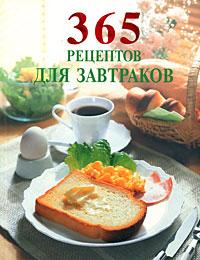 - 365 рецептов для завтраков обложка книги