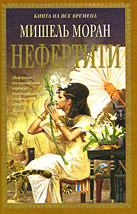 Нефертити обложка книги