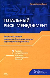 Евстафьев И.Н. - Тотальный риск-менеджмент: новейший метод принятия беспроигрышных управленческих решений. Российский опыт реализации обложка книги