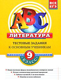Матвеева Е.И. - Литература. 9 класс: тестовые задания к основным учебникам: рабочая тетрадь обложка книги