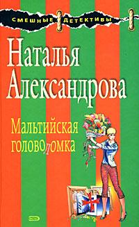 Александрова Н.Н. - Мальтийская головоломка обложка книги