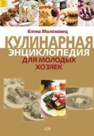 Молоховец Е. - Кулинарная энциклопедия для молодых хозяек' обложка книги