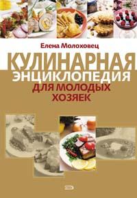 Молоховец Е. - Кулинарная энциклопедия для молодых хозяек обложка книги