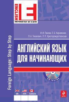 Панова И.И., и др. - Английский язык для начинающих. (+CD) обложка книги