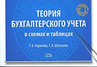 Корнеева Т.А., Шатунова Г.А. - Теория бухгалтерского учета в схемах и таблицах обложка книги