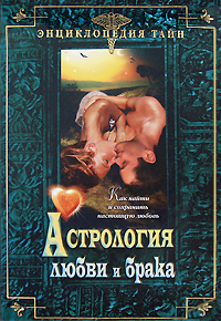 - Астрология любви и брака обложка книги