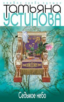 Устинова Т.В. - Седьмое небо обложка книги