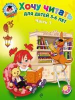 Хочу читать: для детей 5-6 лет. Часть 1 обложка книги