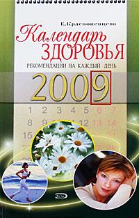 Краснопевцева Е.И. - Календарь здоровья 2009. Рекомендации на каждый день обложка книги