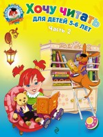 Хочу читать: для детей 5-6 лет. В 2 ч. Ч. 2 обложка книги