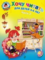 Хочу читать: для детей 5-6 лет. В 2 ч. Ч. 2 Егупова В.А.