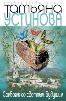 Устинова Т.В. - Саквояж со светлым будущим обложка книги
