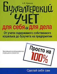 Крюков А.В. - Бухгалтерский учет для себя и для дела обложка книги
