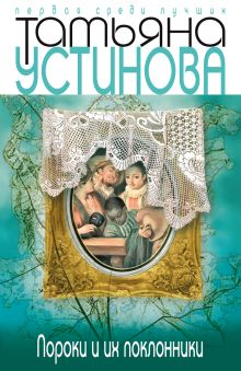 Устинова Т.В. - Пороки и их поклонники обложка книги