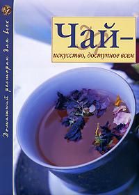 Чай - искусство, доступное всем
