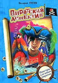 Гусев В.Б. - Пиастры для юных пиратов обложка книги