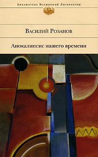 Апокалипсис нашего времени обложка книги