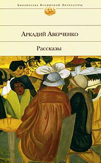 Аверченко А.Т. - Рассказы обложка книги