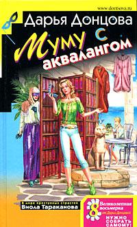 Донцова Д.А. - Муму с аквалангом обложка книги