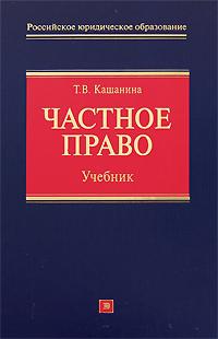 Частное право: учебник обложка книги