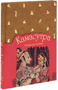 Чандвани А. - Камасутра. Эликсир любви обложка книги